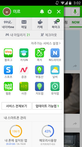 Free ??? - NAVER cell phone app