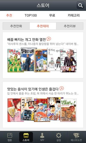 ??? ?? - Naver Webtoon screenshot 5
