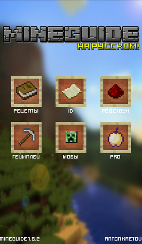 Free MineGuide RUS Minecraft Guide cell phone app