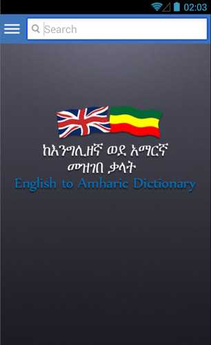 Free Amharic Dictionary (Ethiopia) cell phone app