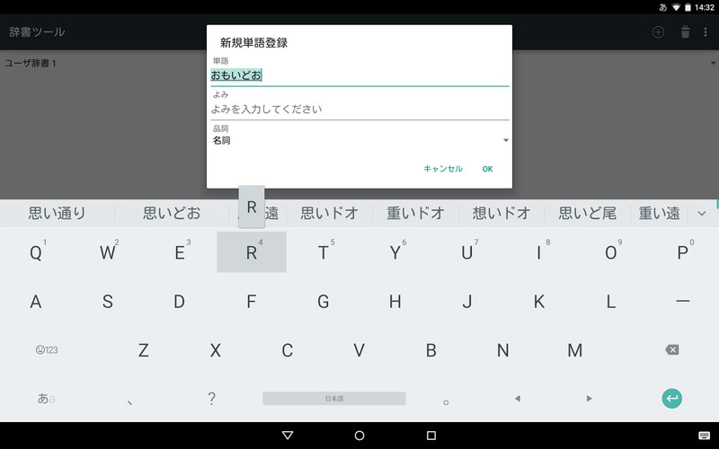Free Google Japanese Input cell phone app